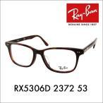 【期間限定50%OFF】レイバン Ray-Ban RayBan RX5306D 2372 53 メガネフレーム