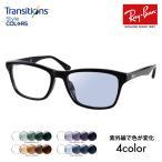 レイバン メガネ フレーム サングラス 調光レンズセット RX5279F 2000 55 ニコン トランジションズスタイルカラー Ray-Ban フルフィッティングモデル