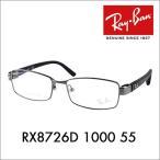レイバン Ray-Ban RayBan RX8726D 1000 55  メガネフレーム メタル チタン