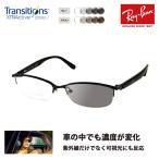 レイバン メガネ フレーム サングラス 調光レンズセット RX8731D 1119 55 ニコン トランジションズエクストラアクティブ  Ray-Ban
