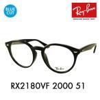 レイバン メガネフレーム ブルーライトカットレンズセット RX2180VF 2000 51 Ray-Ban  伊達メガネ 眼鏡 ROUND ボストン 丸 PCメガネ 度付き対応可