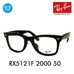 レイバン メガネフレーム ブルーライトカットレンズセット RX5121F 2000 50 Ray-Ban 伊達メガネ 眼鏡 PCメガネ 度付き対応可