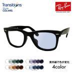 レイバン メガネ フレーム サングラス 調光レンズセット RX5121F 2000 50 ニコン トランジションズスタイルカラー Ray-Ban RayBan