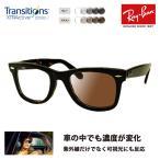 レイバン メガネ フレーム サングラス 調光レンズセット RX5121F 2012 50 ニコン トランジションズエクストラアクティブ  Ray-Ban RayBan