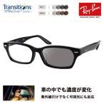 レイバン メガネ フレーム サングラス 調光レンズセット RX5344D 2000 55 ニコン トランジションズエクストラアクティブ  Ray-Ban アジアンデザイン
