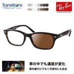 レイバン メガネ フレーム サングラス 調光レンズセット RX5345D 2012 53 アジアンデザイン ニコン トランジションズエクストラアクティブ  Ray-Ban RayBan