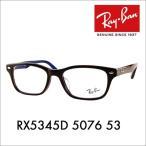 レイバン メガネ Ray-Ban RayBan RX5345D 5076 53 アジアンフィット 伊達メガネ 眼鏡