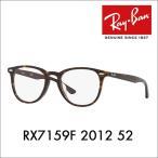 レイバン Ray-Ban RayBan RX7159F 2012 52 メガネフレーム フルフィット ウェリントン アイコン ICONS 伊達メガネ 眼鏡 メガネ