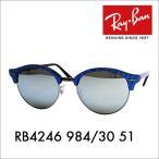 レイバン サングラス Ray-Ban RayBan RB4246 984 / 30 51 クラブラウンド CLUBROUND