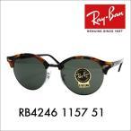 レイバン サングラス Ray-Ban RayBan RB4246 1157 51 クラブラウンド CLUBROUND