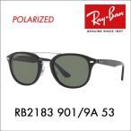 レイバン サングラス Ray-Ban RayBan RB2183 901/9A 53 ハイストリート HIGHSTREET スクエア ダブルブリッジ 偏光