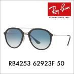 レイバン サングラス Ray-Ban RayBan RB4253 62923F 50 Ray-Ban ハイストリート HIGHSTREET ダブルブリッジ