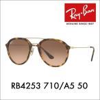 レイバン サングラス Ray-Ban RayBan RB4253 710/A5 50 Ray-Ban ハイストリート HIGHSTREET ダブルブリッジ