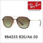 レイバン サングラス Ray-Ban RayBan RB4253 820/A6 50 Ray-Ban ハイストリート HIGHSTREET ダブルブリッジ