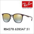 レイバン サングラス Ray-Ban RayBan RB4278 6285A7 51 ハイストリート HIGHSTREET クラブマスター CLUBMASTER