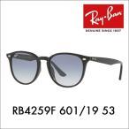 レイバン サングラス RB4259F 601/19 53 ウェリントン フルフィット Ray-Ban