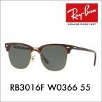 レイバン サングラス Ray-Ban RayBan RB3016F W0366 55 クラブマスター フルフィット 伊達メガネ 眼鏡