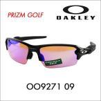 期間限定20%off オークリー OAKLEY OO9271-09 FLAK 2.0 フラック2.0 アジアフィット サングラス プリズムゴルフ PRIZM GOLF メガネフレーム 伊達メガネ 眼鏡