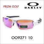 期間限定20%off オークリー OAKLEY OO9271-10 FLAK 2.0 フラック2.0 アジアフィット サングラス プリズムゴルフ PRIZM GOLF メガネフレーム 伊達メガネ 眼鏡