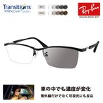 レイバン メガネ フレーム サングラス 調光レンズセット RX8746D 1074 55 チタン ニコン トランジションズエクストラアクティブ  Ray-Ban RayBan