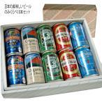 お中元 お盆 お供え 美味しい日本のビール350缶10本セット