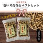 国産 塩ゆで落花生【大粒】 210g×2ヶ入 ギフト商品