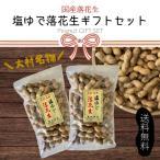 国産 塩ゆで落花生【大粒】 500g×2ヶ入 ギフト商品
