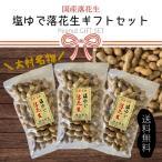 国産 塩ゆで落花生【大粒】 500g×3ヶ入 ギフト商品