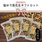 国産 塩ゆで落花生【大粒】 500g×4ヶ入 ギフト商品