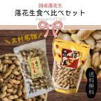 国産 落花生食べ比べセット 塩ゆで落花生(500g)&殻付き落花生(330g) ギフト商品