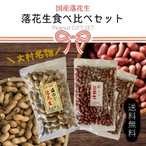 国産 落花生食べ比べセット 塩ゆで落花生(540g)&味付け落花生(275g×2ヶ) ギフト商品