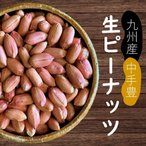 国産 未調理なま落花生(ナカテユタカ) 500g