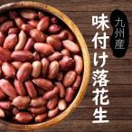 国産 味付け 落花生 215g