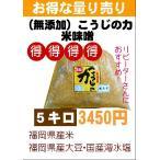 国産原料のみで仕込んだ当店自慢の米こうじ味噌を量り売り