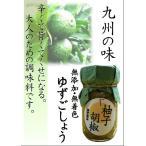 〜無添加〜柚子胡椒(ゆずごしょう)80g