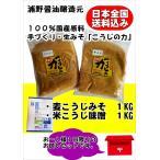 ショッピングお試しセット こうじの力みそ2種お試し味比べセット(米みそ・麦みそ各1kg) 送料無料・初回限り