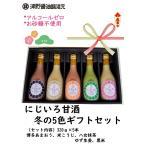 (浦野醤油醸造元)■ギフト仕様化粧箱入り■にじいろ甘酒 冬の6色セット/米こうじ・博多あまおう・発芽玄米・くろ米・抹茶・紫いも