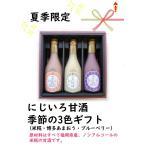 にじいろ甘酒季節の3色セット/米糀、博多あまおう、ブルーベリー(ギフト・御中元・誕生日・贈り物)