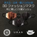 マスク 3層 ファッションマスク かっこいい 速乾 スポーティー 洗える URAS
