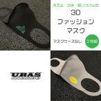 ケースなし マスク ファッションマスク ブラック グレー 3D 洗える 2枚組 URAS