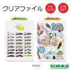 クリアファイル 車 レースカー キャラクター A4 2枚セット 人気 URAS