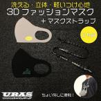 マスク ファッションマスク マスクストラップ マスクチェーン 3D 洗える 抗菌 2枚組 URAS