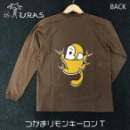 ロンT かわいい 長袖 茶色 Tシャツ 猿 つかまり しがみつき URAS