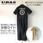 つなぎ 半袖 涼しい 薄手 軽い おしゃれ かっこいい ピット レース カバーオール URAS