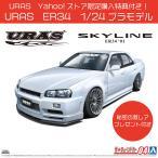 スカイライン プラモデル R34 URAS アオシマ 1/24 URAS ER34 スカイライン TYPE-R '01 ニッサン