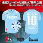 浦和フットボール通信10周年メモリアルver PROUD URAWA MADE×GRANDE T-SHIRTS