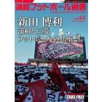 浦和フットボール通信 Vol.65