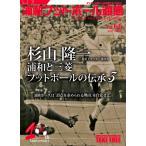 浦和フットボール通信 Vol.66