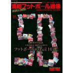 浦和フットボール通信 Vol.50
