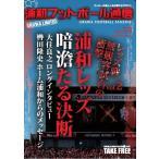 浦和フットボール通信 Vol.55